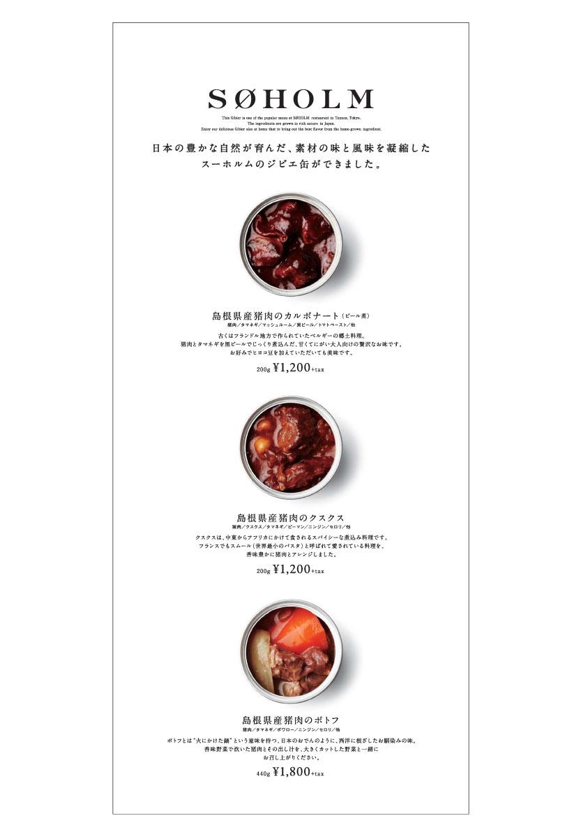 SOHOLM缶_縦長POP_01