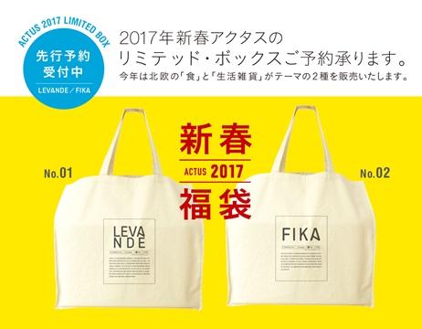 いよいよ2017年新春福袋予約販売開始です!!