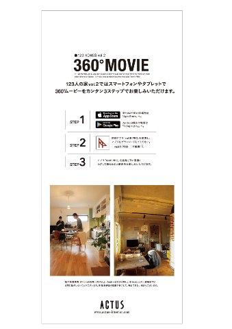 123HOUSE-縦長POP_AR用.jpg2