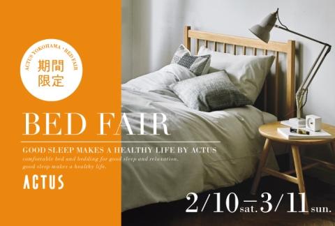 BED FAIR 開催のお知らせ