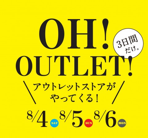 1807_OUTLET_告知用-e1532410528895