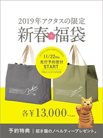 2019年新春 ACTUS LIMITED BOX★ご予約販売始まります