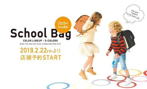 ACTUS SCHOOL BAG 2020モデル、全ラインナップ揃います!