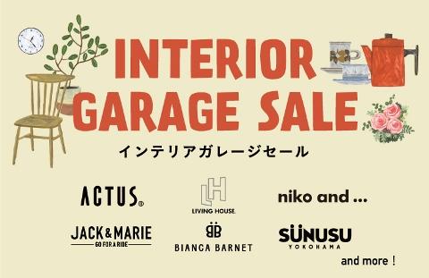 2DAYS INTERIOR GARAGE SALEインテリアガレッジセール 明日から!!